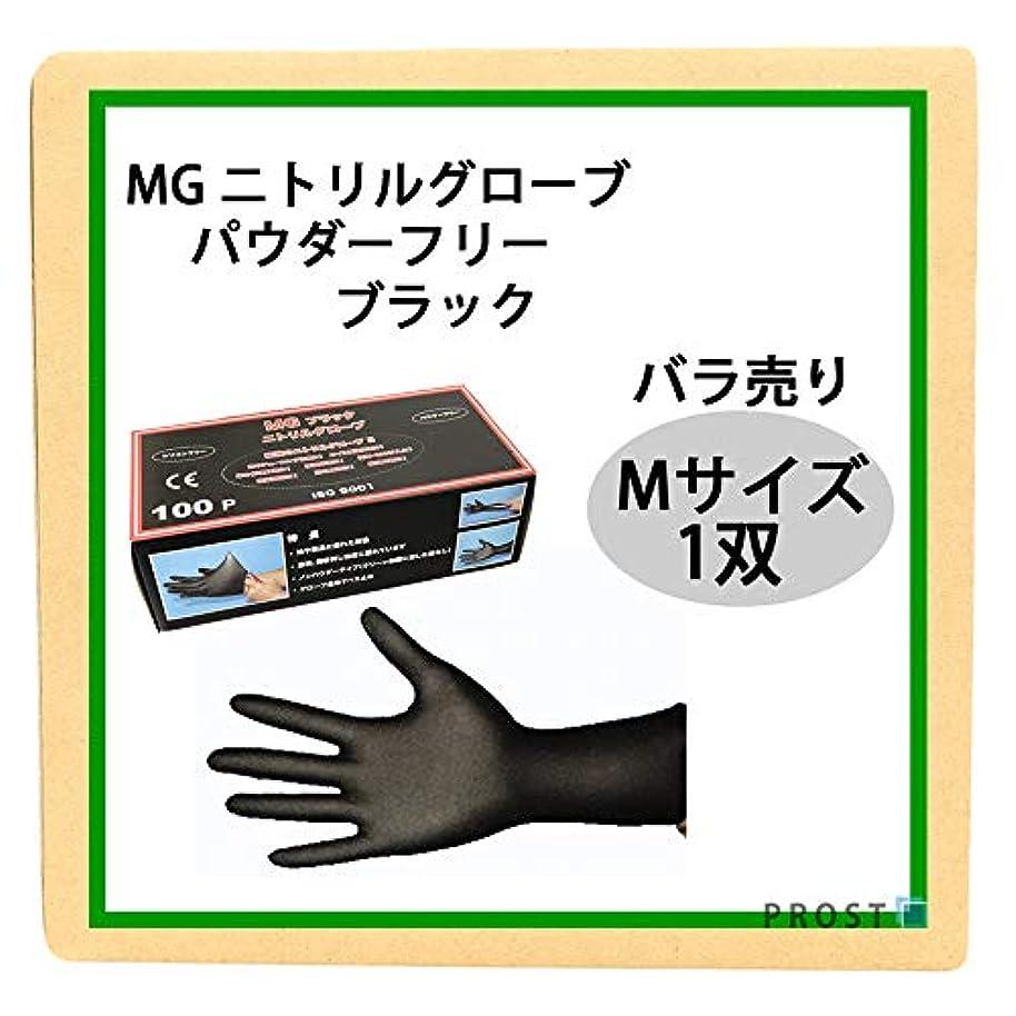 MG ニトリルグローブ ブラック パウダー フリー Mサイズ 1双/ニトリル手袋 ゴム手袋 塗装 オイル ニトリルゴム
