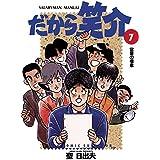 だから笑介(7) (ビッグコミックス)