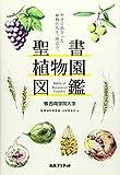 聖書植物園図鑑―聖書で出会った植物たちと、出会う。