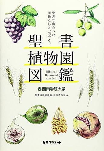 聖書植物園図鑑―聖書で出会った植物たちと、出会う。の詳細を見る
