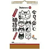 新日本カレンダー 万年カレンダー 日めくり 今日を楽しむ猫語録 8655