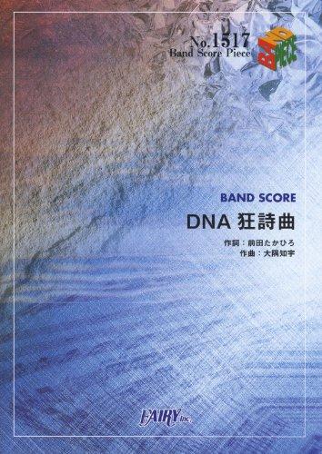 バンドスコアピースBP1517 DNA狂詩曲 / ももいろク...