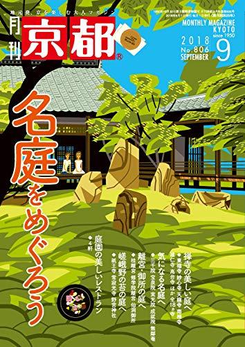 月刊京都2018年9月号[雑誌]