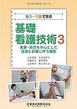 食事・排泄を中心とした技術と診療に伴う援助 (カラー写真で学ぶ基礎看護技術3)