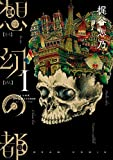 想幻の都 1巻<想幻の都> (ビームコミックス(ハルタ))