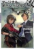 マージナル・オペレーション改 05 (星海社FICTIONS)