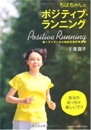 ちばちゃんのポジティブ・ランニング―週1ランナーから始める自分改造術 (GAKKEN SPORTS BOOKS)