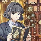 「文豪とアルケミスト」朗読CD第4弾「萩原朔太郎」