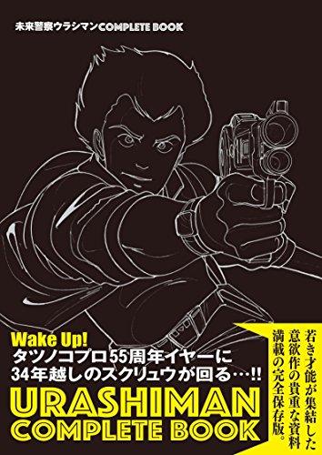 未来警察ウラシマン COMPLETE BOOK