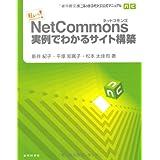私にもできちゃった! NetCommons実例でわかるサイト構築: ネットコモンズ公式マニュアル