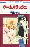 ゲーム×ラッシュ 第2巻 (花とゆめCOMICS)