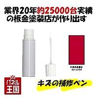 タッチアップ ペイント【マツダ RX-7】ヴィンテージレッド カラー番号【NU】20ml タッチペン タッチアップペン