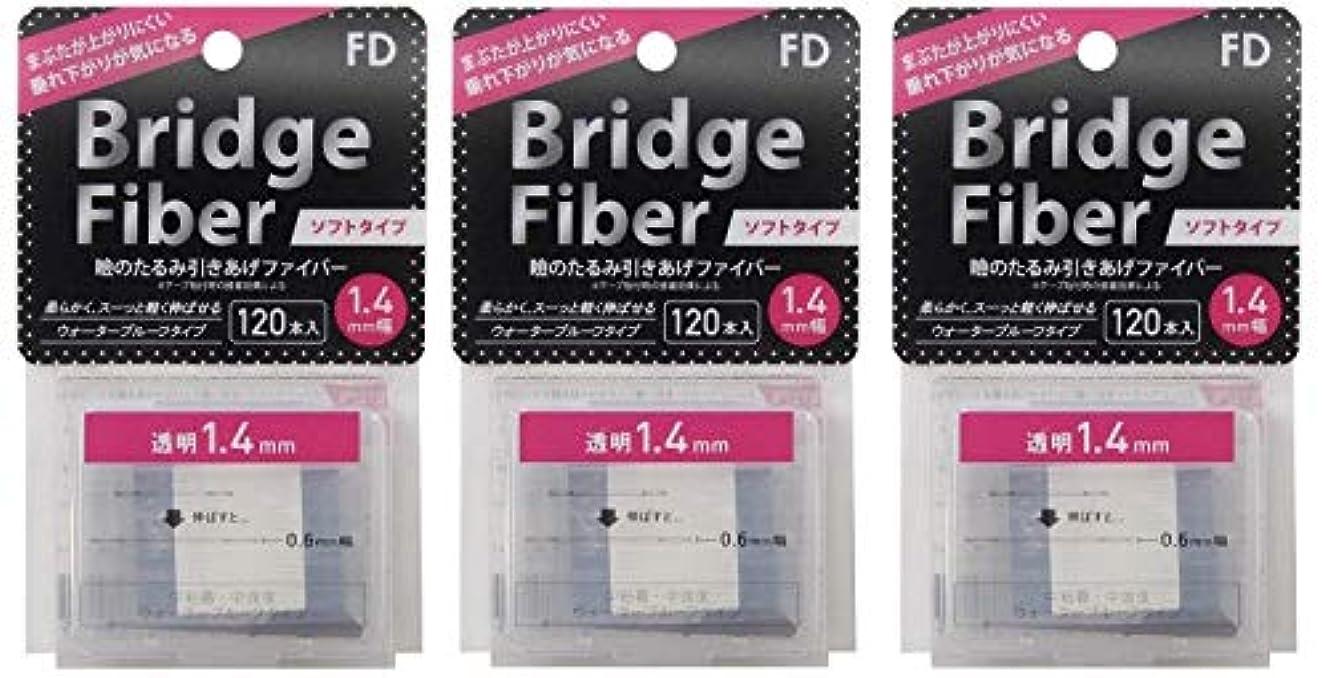 離す丈夫遠洋のFD ブリッジソフトファイバー 眼瞼下垂防止テープ ソフトタイプ 透明1.4mm幅 【120本入り×3個セット】