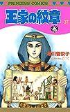 王家の紋章 37 (プリンセス・コミックス)