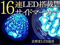 24V用ブルー/マーカーランプ【1個】