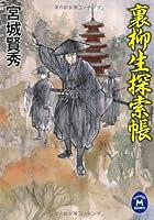裏柳生探索帳 (学研M文庫)