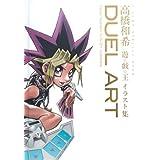 DUEL ART 高橋和希 遊戯王イラスト集 (愛蔵版コミックス)