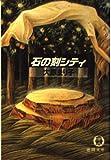 石の刻シティ (徳間文庫)