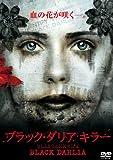 ブラック・ダリア キラー [DVD]