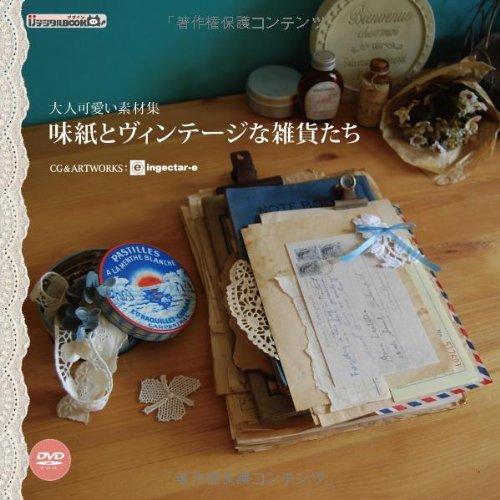 大人可愛い素材集 味紙とヴィンテージな雑貨たち (IJデジタルBOOK)の詳細を見る
