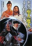 世界の「聖人」「魔人」がよくわかる本 (PHP文庫)