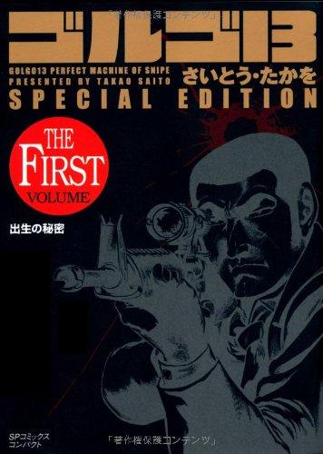 ゴルゴ13 SPECIAL EDITION 出生の秘密 THE FIRST VOLUM (SPコミックス)の詳細を見る