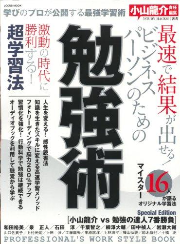 小山龍介責任編集 勉強術の詳細を見る