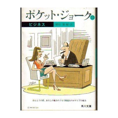 ポケット・ジョーク (13) ビジネス (角川文庫 5881)の詳細を見る