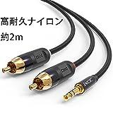 iXCC 高耐久ナイロン RCA ステレオオーディオ ケーブル 3.5mm ステレオミニプラグ→2RCA(赤/白)変換 金めっきコネクタ テレビ スマホ タブレット ゲーム機 等に対応 2m ブラック24ヶ月保証