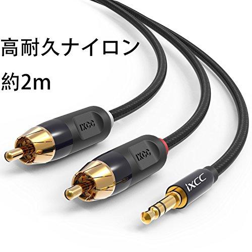 iXCC 高耐久ナイロン RCA ステレオオーディオ ケーブル 3.5mm ステレオミニプラグ→2RCA(赤/白)変換 iXCC 高...