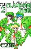 CLAMP学園探偵団 (第2巻) (あすかコミックス)
