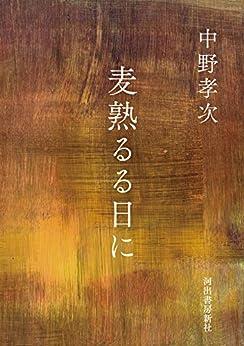 [中野孝次]の麦熟るる日に (河出文庫)