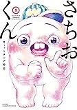 さちおくん(1) (少年チャンピオン・コミックス)