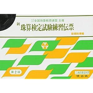 新珠算検定試験練習伝票 2級編 (全国珠算教育連盟主催 珠算検定試験)