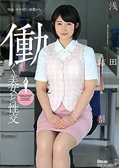 働く美女と性交 浅田結梨 [DVD]