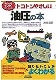 日刊工業新聞社 渋谷 文昭 トコトンやさしい油圧の本 (今日からモノ知りシリーズ)の画像