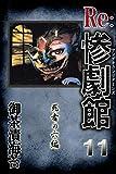 惨劇館リターンズ11 死者の穴編 (アリス文庫)