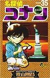 名探偵コナン (Volume35) (少年サンデーコミックス)
