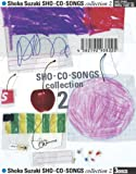 SHO-CO-SONGS collection 2(DVD付)