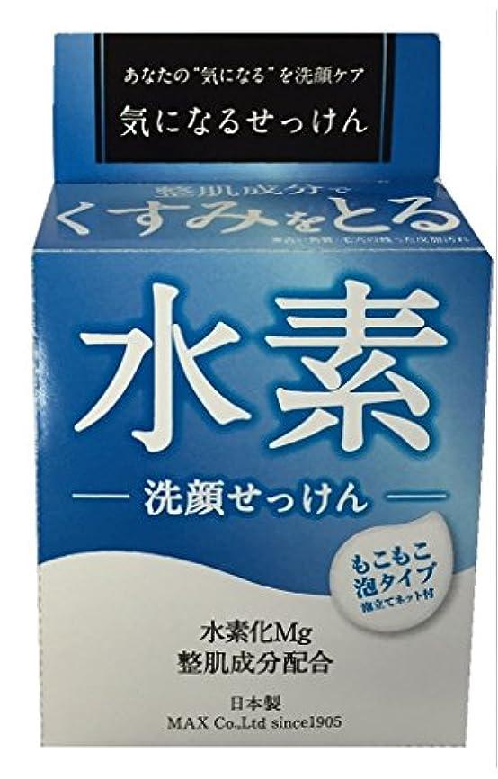 ストローク表示上に築きます気になる洗顔石鹸 水素 80g