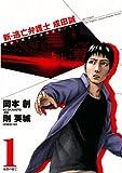 新・逃亡弁護士 成田誠(1) (ビッグコミックス)