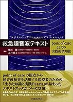 救急超音波テキスト  − point of careとしての実践的活用法