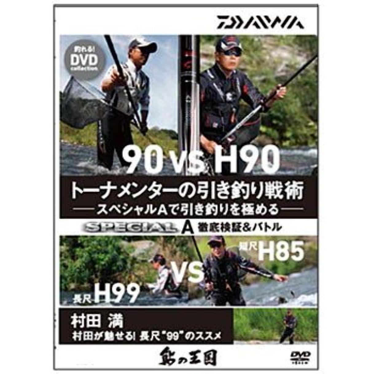 スタンド反響する親密なダイワ 鮎の王国DVDトーナメンターの引釣り戦術