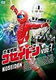 恐竜戦隊コセイドン VOL.7[DVD]