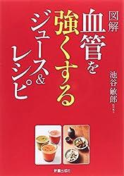図解 血管を強くするジュース&レシピ (  )