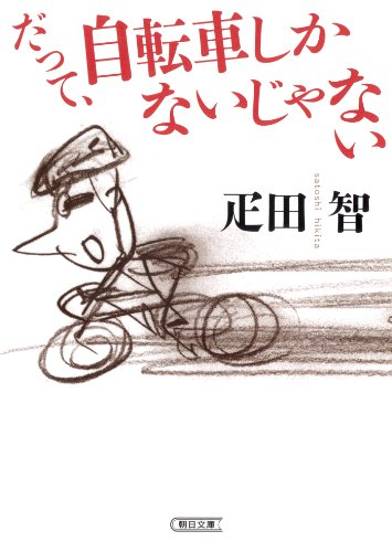 だって、自転車しかないじゃない (朝日文庫)...