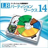 LB パーティションワークス14 [ダウンロード]