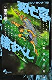 双亡亭壊すべし (4) (少年サンデーコミックス)