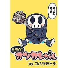 死神見習!オツカレちゃん STORIAダッシュWEB連載版Vol.1 死神見習!オツカレちゃん  STORIAダッシュWEB連載版