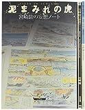 宮崎駿の趣味の世界(3巻セット)